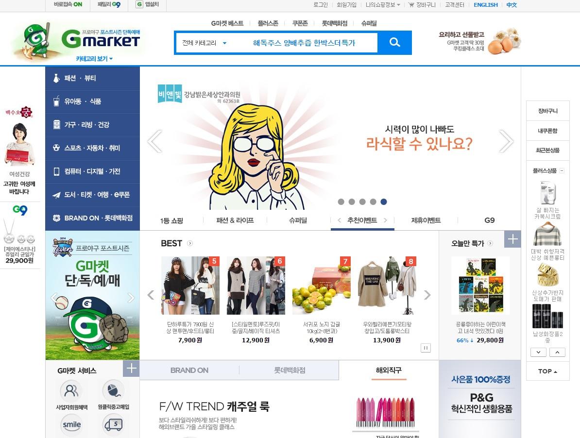 Gmarket・韓国